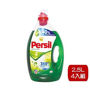 德國 Persil 全效能超濃縮洗衣凝露 2.5L*4瓶