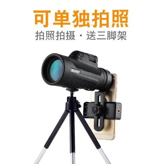 手機望遠鏡單筒高倍高清兒童演唱會微光夜視10000 聖誕節全館免運