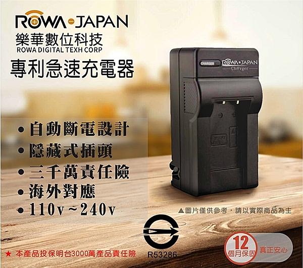 樂華 ROWA FOR CANON LP-E8 LPE8 專利快速充電器 相容原廠電池 壁充式充電器 外銷日本 保固一年