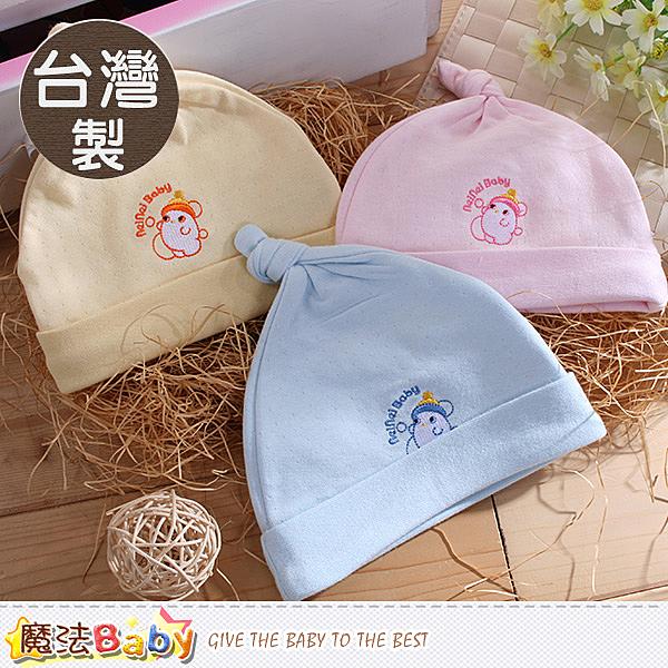 台灣製純棉單結嬰兒帽 魔法Baby