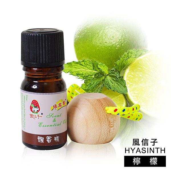 風信子HYASINTH 專利香精油飄香瓶-檸檬