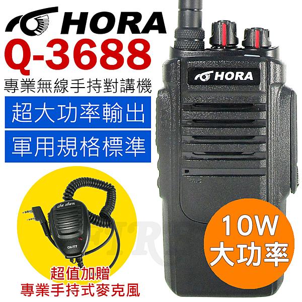 HORA Q-3688 UHF 手持式 無線電對講機 10W大功率 軍規標準 Q3688【送專業托咪】