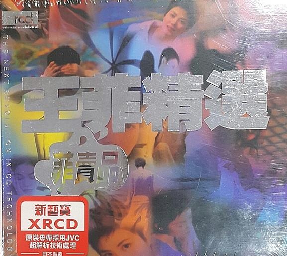 【停看聽音響唱片】【XRCD】王菲精選:菲賣品