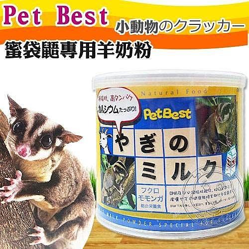 【 培菓平價寵物網 】Pet Best》蜜袋鼯專用羊奶粉250g易吸收好消化