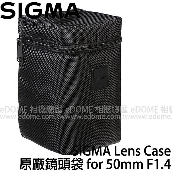 SIGMA Lens Case 原廠鏡頭袋 (3期0利率 免運 恆伸公司貨) for SIGMA 50mm F1.4 Art