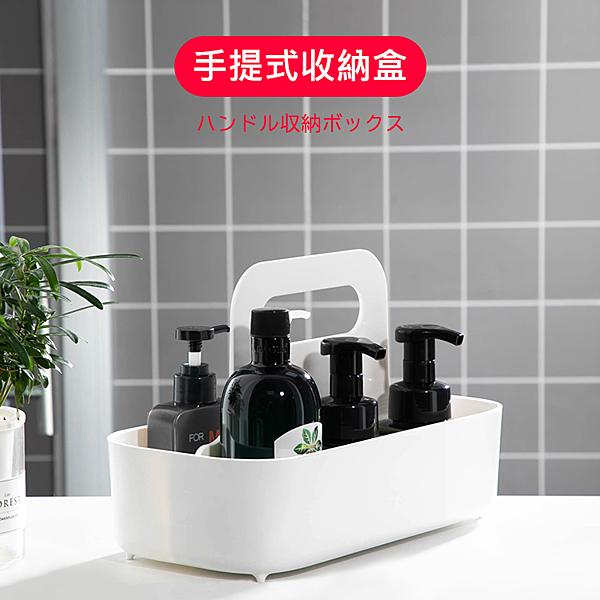※創意家居 手提式收納盒-小款 提籃 手提盒 置物 調料罐盒 瓶罐架 沐浴籃 化妝品收納 廚房 浴室
