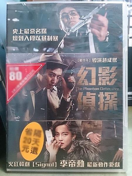 挖寶二手片-L10-081-正版DVD-韓片【幻影偵探】-高雅拉/金成鈞/李帝勳