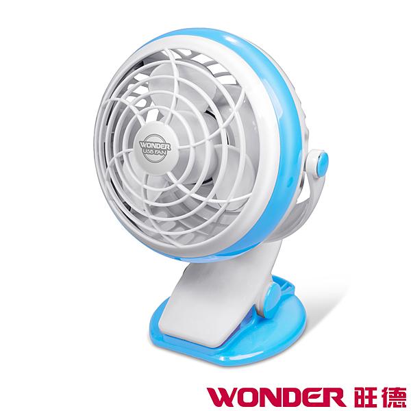 (2入一組)WONDER旺德 夾立式USB電池隨行風扇 WH-FU04【福利品】