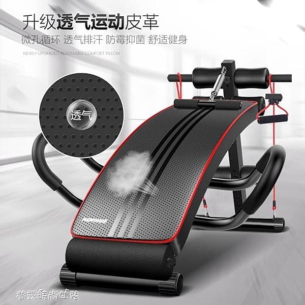 仰臥起坐健身器材家用多功能仰臥板輔助器男腹肌運動收腹器 【快速出貨】