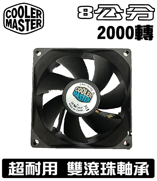 [地瓜球@] Cooler Master Silent Fan 雙滾珠 軸承 8公分 風扇 2000轉