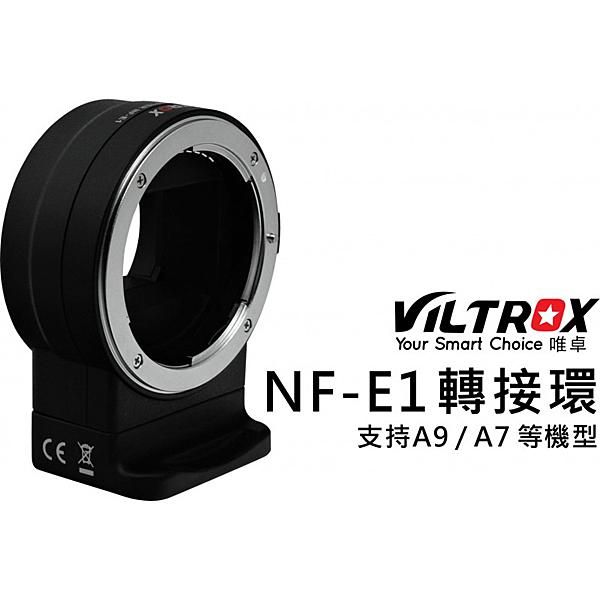 EGE 一番購 】VILTROX 唯卓【NF-E1】尼康F鏡頭轉SONY E全幅/半幅機身自動對焦轉接環 USB升級