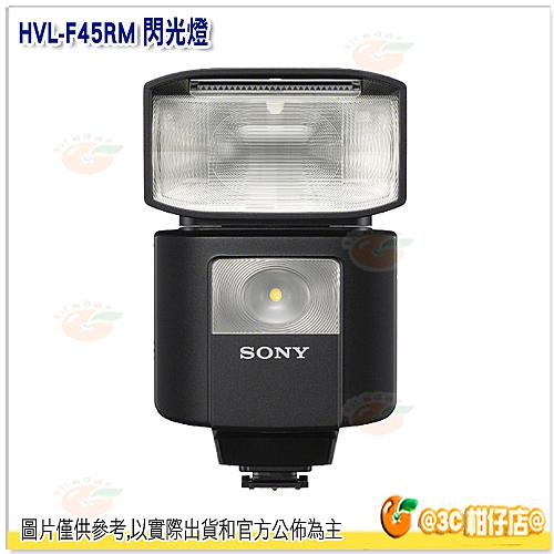2/17前送註冊禮 SONY HVL-F45RM 夾式閃光燈 公司貨 F45 LED 防滴 防塵 光學控制 無線通訊