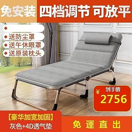 折疊躺椅 折疊床單人床午睡家用簡易午休床陪護便攜多功能行軍床辦公室躺椅