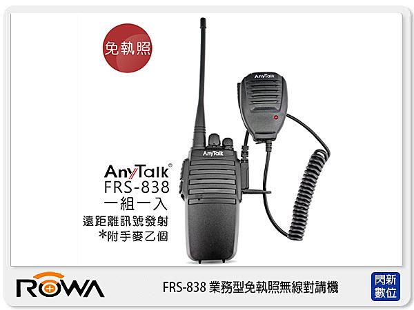 【分期0利率,免運費】ANYTALK FRS-838 業務型 免執照 無線對講機 一入 (FRS838 樂華公司貨)