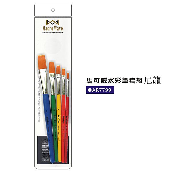 水彩筆 德國馬可威 AR7799 5入尼龍水彩筆-平【文具e指通】量販.團購