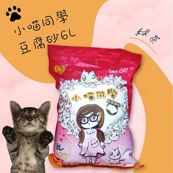 【寵物樂園】小喵同學豆腐砂6L(綠茶味) 貓砂 豆腐貓砂 低粉塵 可溶解 可沖馬桶 抑臭 貓用品