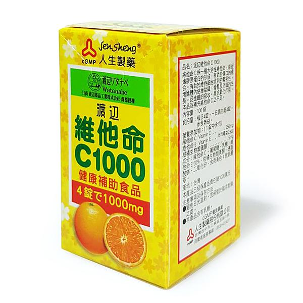 人生製藥 渡邊維他命C1000 100錠/瓶 公司貨中文標 PG美妝