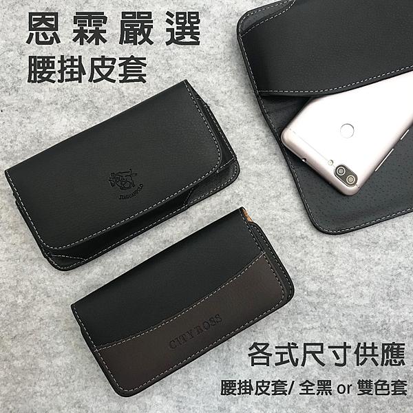 『手機腰掛式皮套』LG G Flex D958 6吋 腰掛皮套 橫式皮套 手機皮套 保護殼 腰夾