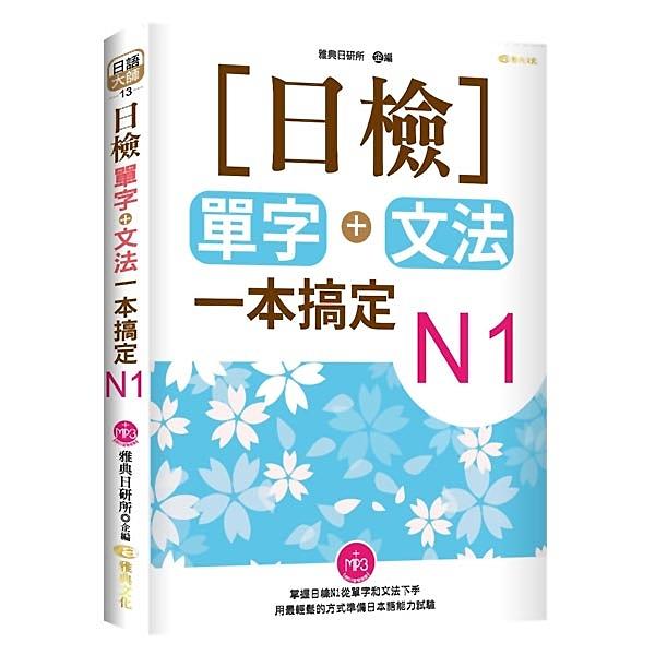 日檢單字+文法一本搞定N1(+MP3)