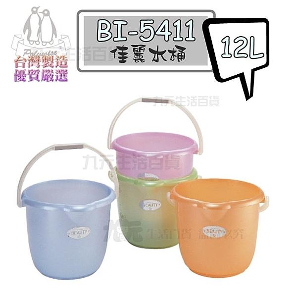 【九元生活百貨】翰庭 BI-5411 佳麗水桶/12L 提水桶 台灣製