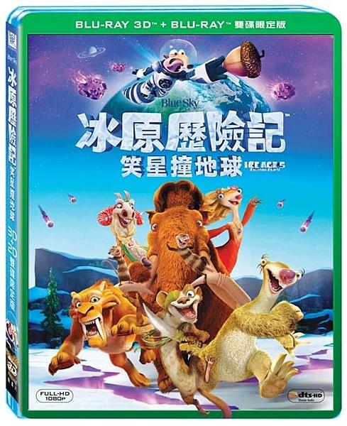 【停看聽音響唱片】【BD】冰原歷險記:笑星撞地球3D+2D 雙碟限定版