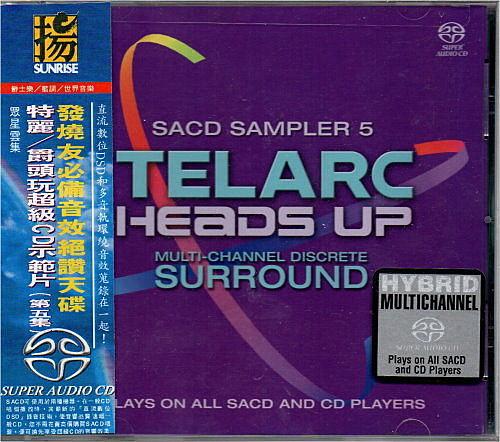 【停看聽音響唱片】【SACD】特麗 / 爵頭玩超級CD示範片(第五集)
