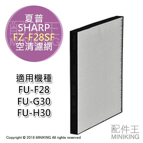 日本代購 空運 SHARP 夏普 FZ-F28SF 空氣清淨機 濾網 FU-F28 FU-G30 FU-H30 適用