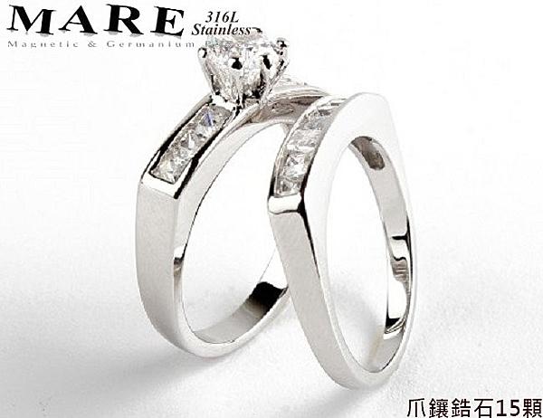 【MARE-316L白鋼】戒指系列:雙戒組 (美規 5、6、7、8、9號)爪鑲鋯石15顆