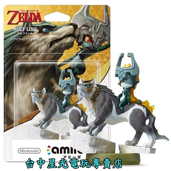 【特典商品】Nintendo 薩爾達傳說 曙光公主 amiibo 狼化林克【荒野之息 曠野之息】台中星光電玩