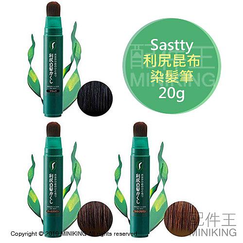 公司貨 Sastty 利尻昆布 染髮筆 天然 植物 白髮遮蓋 快速白髮染護髮筆 補染筆 20g 黑色 咖啡色 褐色
