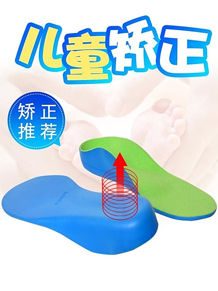 兒童扁平足鞋墊內外八字糾正腿型x型腿足內外翻平板腳足弓墊 【快速出貨】