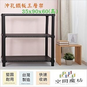 【空間魔坊】35x90x60高cm 沖孔鐵板三層架 烤漆黑 烤漆層架 鐵架