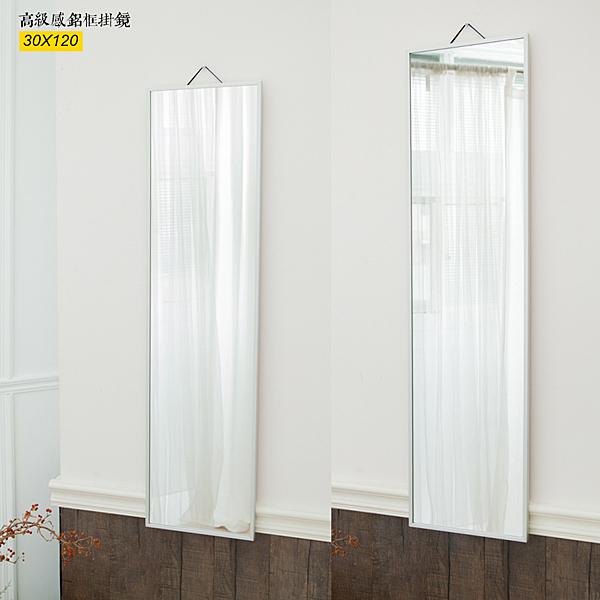 【JL精品工坊】高級感鋁框掛鏡30x120/掛鏡/立鏡/自拍鏡/桌鏡/壁鏡