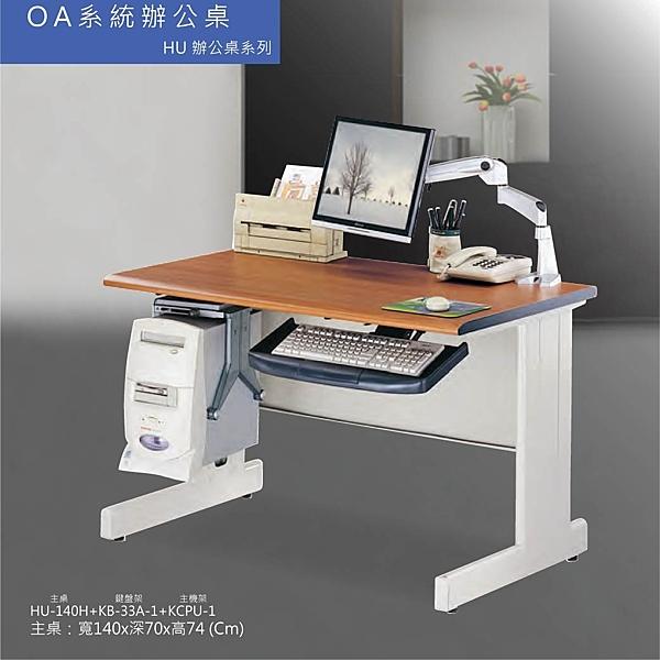 OA辦公桌 HU辦公桌系列 HU-140H+KB-33A-1+KCPU-1 會議桌 辦公桌 書桌 多功能桌  工作桌