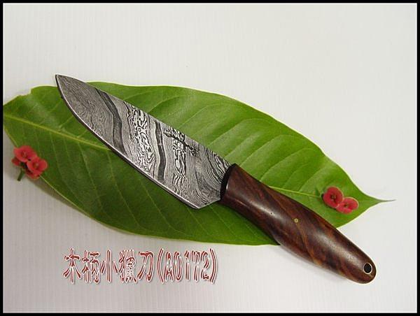 郭常喜與興達刀具--郭常喜限量手工刀品 木柄小獵刀 (A0172) 方便攜帶 野外求生好幫手