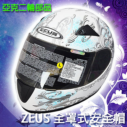 ZEUS ZS-2000C 白藍 全罩式安全帽 2015 新款 素色 彩繪