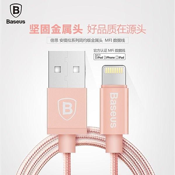 【Love Shop】Baseus倍思 Lightning 180cm 安提拉簡約版 MFi認證 易散熱 節能 高效充電