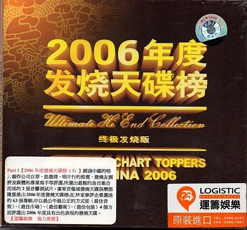 【停看聽音響唱片】【CD】2006年度發燒天碟榜1
