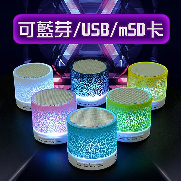 J-GUAN  炫彩燈光 重低音 藍芽喇叭 單顆販售 (尾牙獎品禮品 推薦)