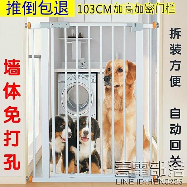 寵物圍欄  狗狗籠子柵欄門欄 室內大型犬樓梯隔離欄防護欄  快速出貨