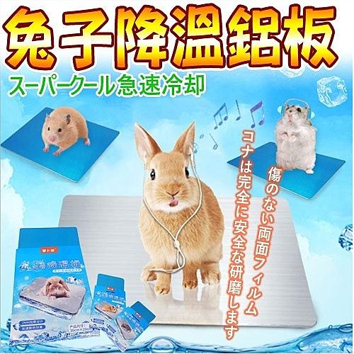 【培菓寵物48H出貨】DYY》兔兔專用涼墊能迅速降溫 消暑 散熱墊 鋁板-兔子用30*20cm