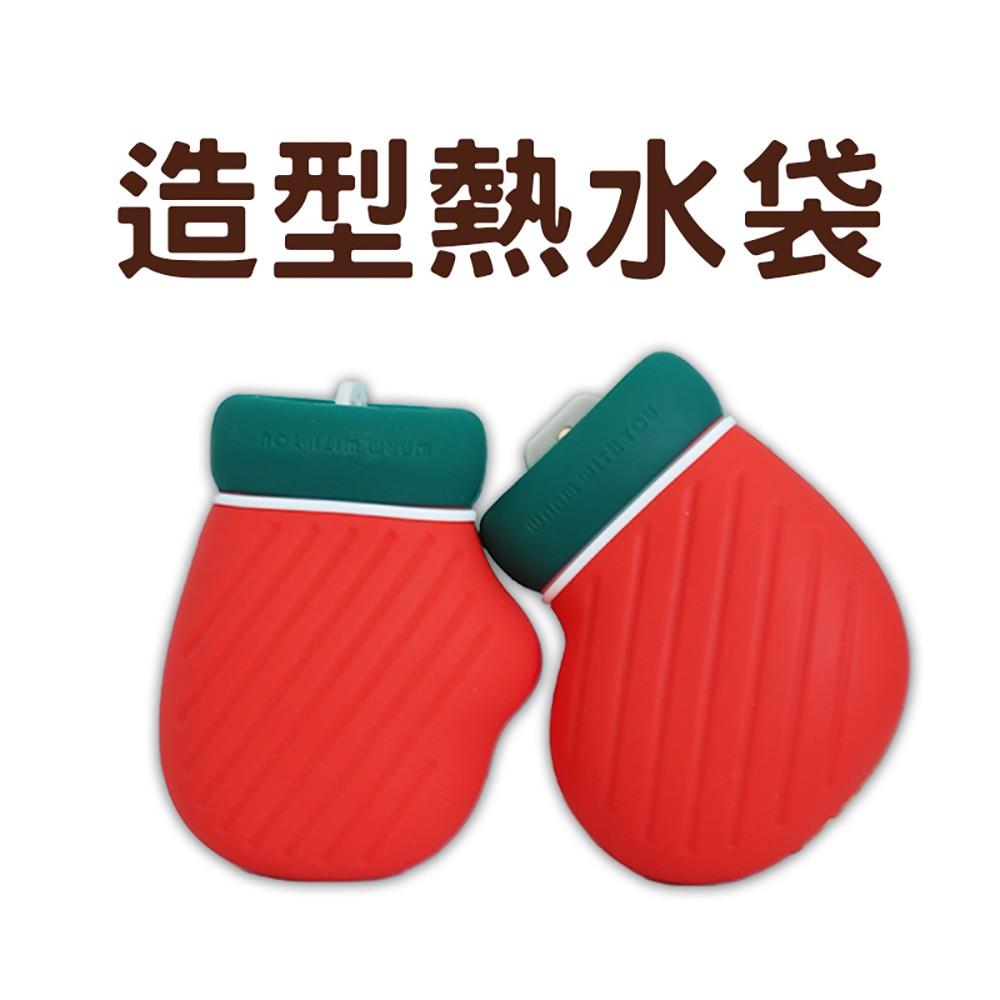 手套/襪子 造型 硅膠毛絨 注水式熱水袋 二入情侶組 任選 (可微波 熱敷 保暖 暖手袋)
