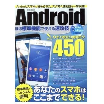 Androidほぼ標準機能で使える速攻技 今すぐ役立つ便利テクたっぷり450 EIWA MOOKらくらく講座/情報・通信・コンピュータ(その他)