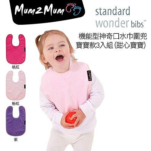 紐西蘭 Mum 2 Mum 機能型神奇口水巾圍兜-寶寶款3入組(甜心寶寶)[衛立兒生活館]