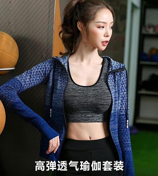 運動套裝女健身房瑜伽服速乾衣服戶外晨跑步專業 潮流衣舍