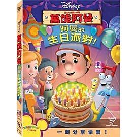 萬能阿曼:阿曼的生日派對-DVD 普通版