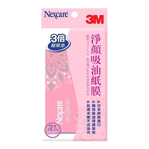 3M Nexcare 淨顏吸油紙膜 無香 (70枚)  *維康