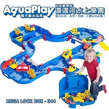 【瑞典 Aquaplay】加強豪華漂漂河水上樂園玩具-544