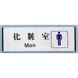 新潮指示標語系列  MB-1030單面鋁牌(單面正貼)-化粧室MB-145 / 個