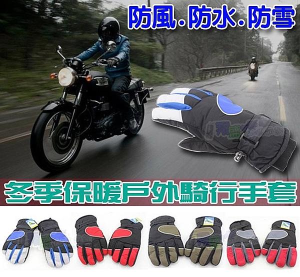 保暖手套 超值機車防水安全手套雨刷 防風 防水 防寒 電動摩托車 自行車 腳踏車 免運【翔盛】